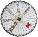 CU34-calligraphy-paper-parasol-umbrella
